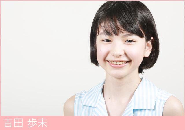 ayumi_yoshida