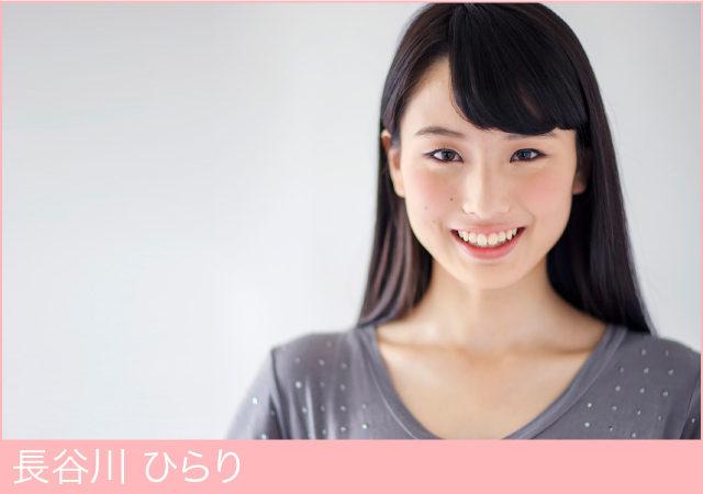 hirari_hasegawa