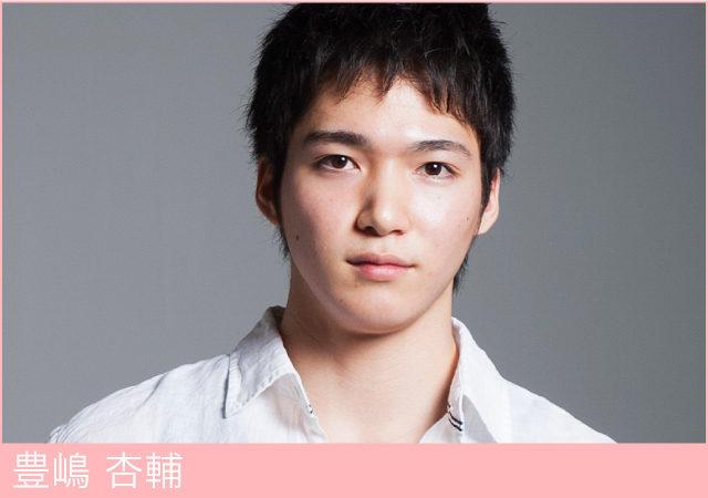 kyosuke_toyoshima