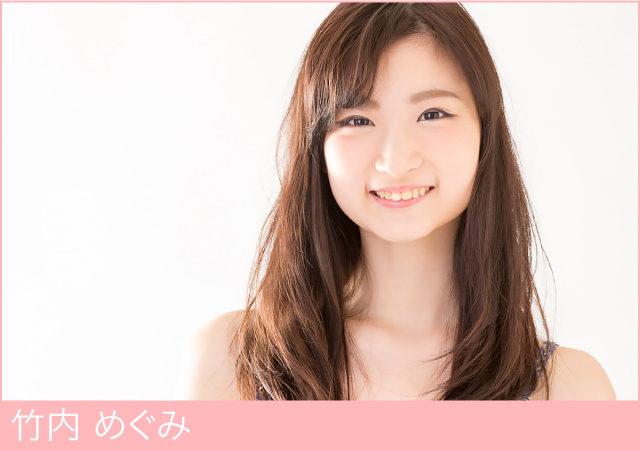 megumi_takeuchi