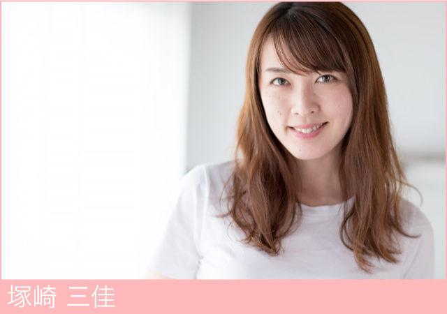 mika_tsukazaki